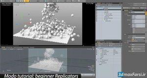 آموزش ضبط کننده مودو Modo tutorial beginner Replicators