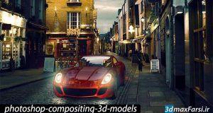 آموزش کامپوزیت عکس با مدل سه بعدیPhotoshop