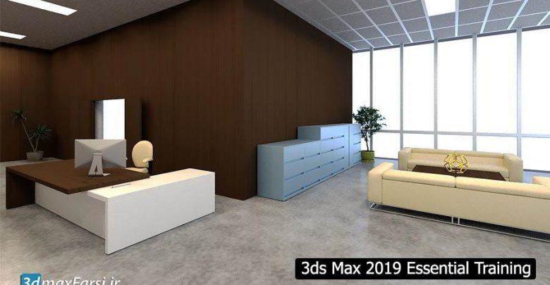 دوره جامع تری دی مکس 3ds Max 2019 لیندا : (مقدماتی تا پیشرفته)