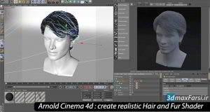 آموزش ساخت شیدر متریال آرنولد برای سینمافوردی Arnold Cinema 4d : Hair Fur Shader