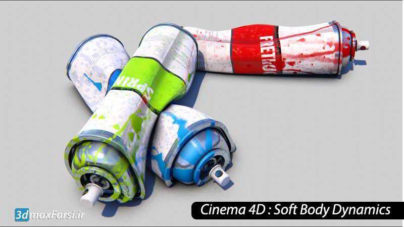 آموزش سافت بادی دینامیک سینمافوردی Cinema 4D Soft Body Dynamics