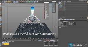 دوره کامل شبیه سازی سیالات RealFlow & Cinema 4D Fluid Simulations