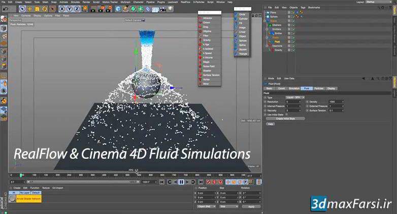 Photo of دوره کامل شبیه سازی سیالات RealFlow & Cinema 4D Fluid Simulations