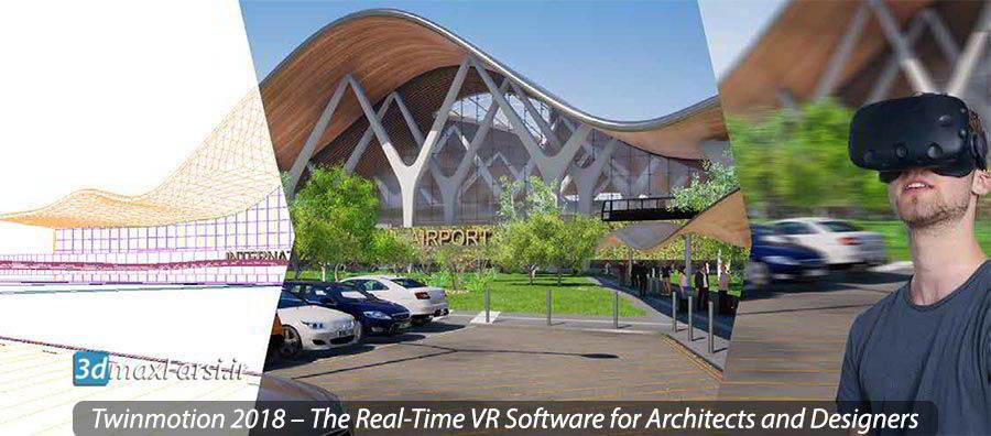 تجسم نمایی ریل تایم واقعیت مجازی توین موشن Twinmotion Real-Time VR