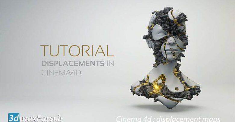 آموزش ساخت تکسچر سینما فوردی Cinema 4d : displacement maps | دانلود رایگان فیلم