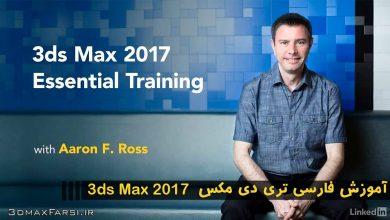 Photo of آموزش فارسی تری دی مکس 3ds Max 2017 در معماری : مقدماتی تا پیشرفته
