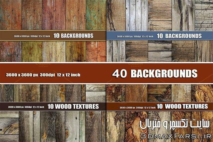 دانلود تکسچر چوب قدیمی بافت دار برای تری دی مکس ویری Vray 3ds max