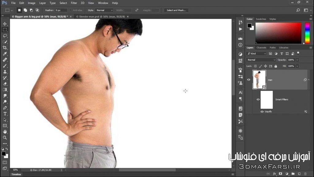 آموزش حرفه ای فتوشاپ ابزار لیکوفای Photoshop Liquify masking tools