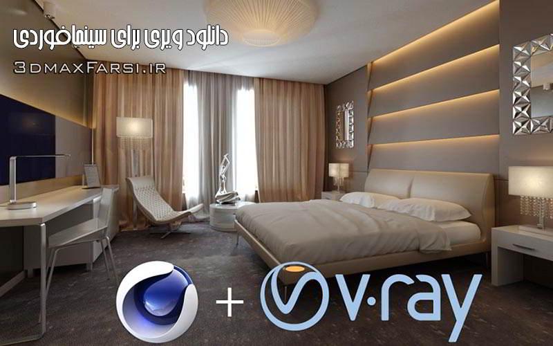 دانلود پلاگین ویری برای سینمافوردی Vray 3.6.0 Cinema 4D R18 – R19 Win