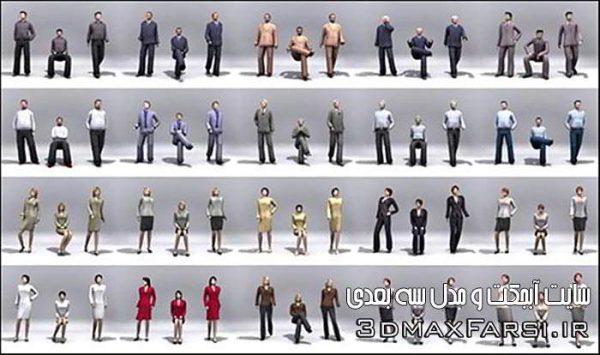 دانلود مدل دو بعدی - سه بعدی تری دی مکس 2D and 3D People Models