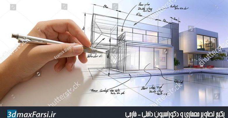 دانلود پکیج تصاویر معماری دکوراسیون (شاتر استوک) Shutterstock