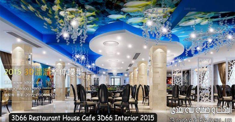 دانلود فایل سه بعدی سه بعدی رستوران و غذا خوری 3D66 Restaurant House Cafe 3D66 Interior 2015