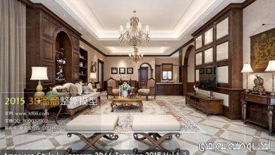 دانلود صحنه اتاق نشیمن تری دی مکس American Style Livingroom 3D66 Interior 2015 max