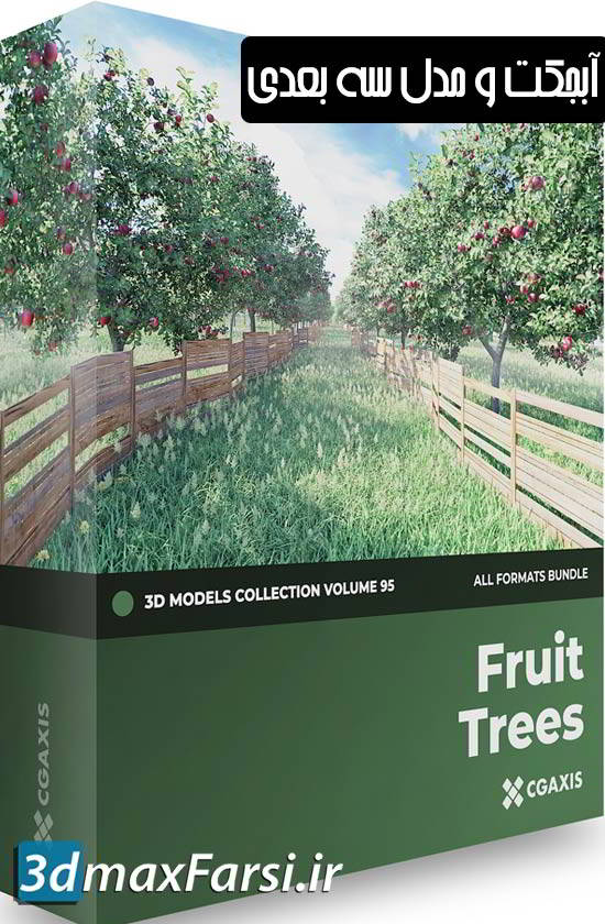 Cgaxis Models Volume 95 Fruit Trees free download