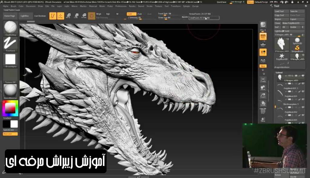 فیلم آموزش طراحی کاراکتر زیبراش Character Creation ZBrush