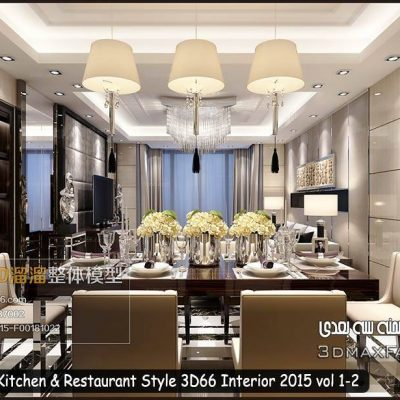 دانلودصحنه دکوراسیون رستوران Modern Kitchen & Restaurant Style 3D66 Interior 2015 vol 1-2