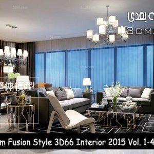 دانلود صحنه اتاق نشیمن فیوژن Modern Livingroom Fusion Style 3D66 Interior