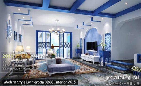 دانلودرایگان صحنهآمادهداخلی تری دی مکس (مدرن)Modern Style Livin groom 3D66 Interior 2015