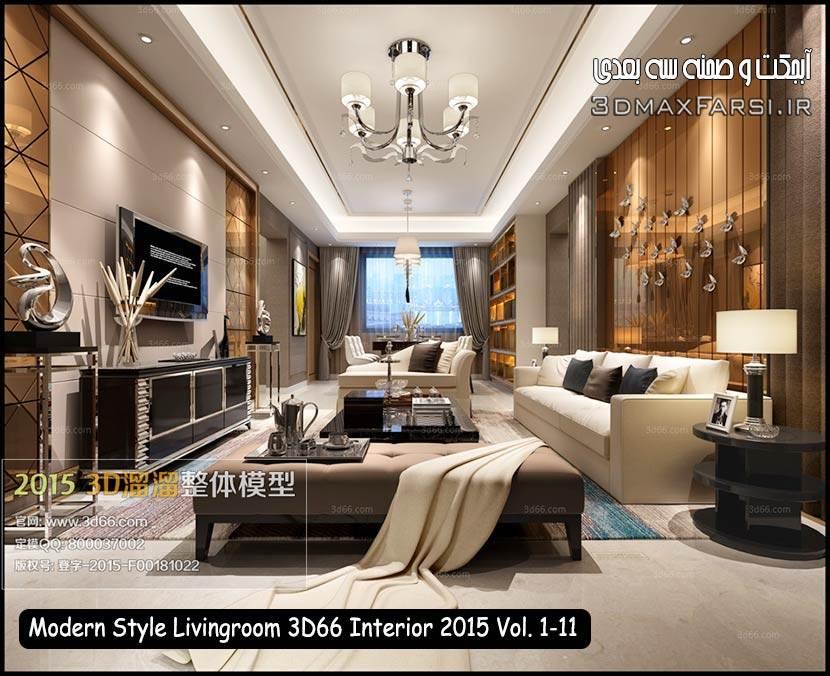 دانلود 110 صحنه اتاق نشیمن مدرن Modern Style Livingroom 3D66 Interior 2015