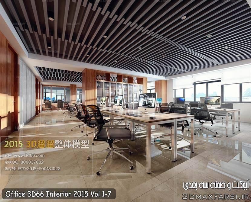 دانلود فایل آماده به رندر دفتر کار تری دی مکس ویری Office 3D66 Interior 2015