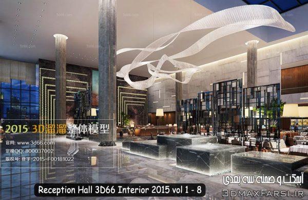 فایل آماده به رندر سالن پذیرایی تری دی مکس ویری Reception Hall 3D66 Interior 2015 vol 1-8