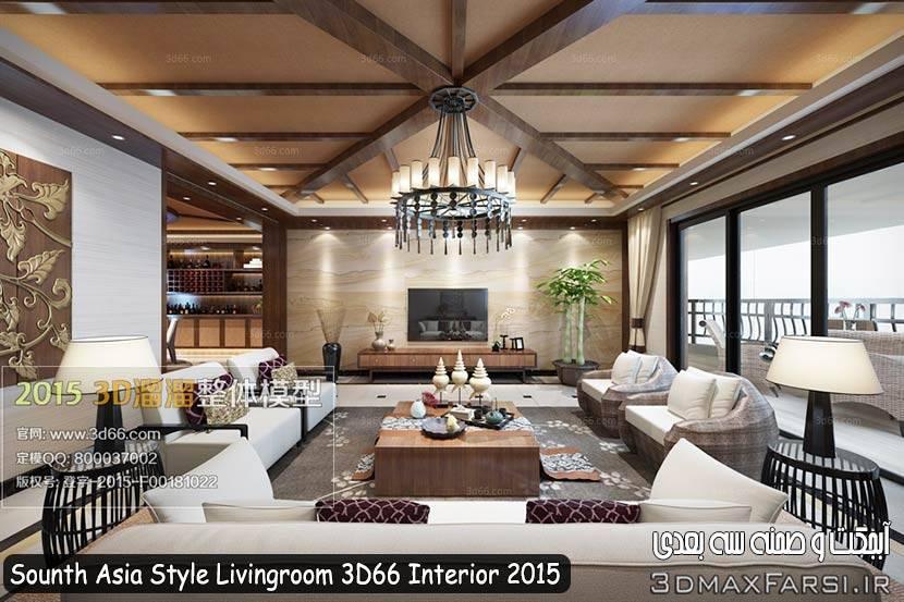 دانلود فایل تری دی مکس اتاق نشیمن Sounth Asia Style Livingroom 3D66 Interior 2015