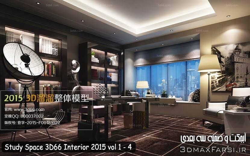 دانلود صحنه سه بعدی سالن کتابخانه اتاق مطالعه اتاق کار Study Space 3D66 Interior 2015 Vray 3ds max
