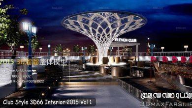 دانلود فایل سه بعدی آماده کلوپ و رستوران Club Style 3D66 Interior 2015