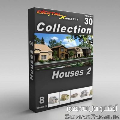 دانلود مدل سه بعدی خانه های ویلایی digitalxmodels 3d-model houses collection