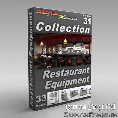 آبجکت رستوران آشپزخانه تری دی مکسdigitalxmodels 3d-model restaurant equipment collection