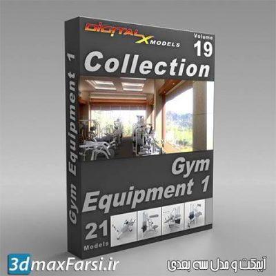 digitalxmodels 3d-model gym equipment collection دانلود آبجکت وسایل ورزشی | وسایل ورزشی: مکس اتوکد رویت