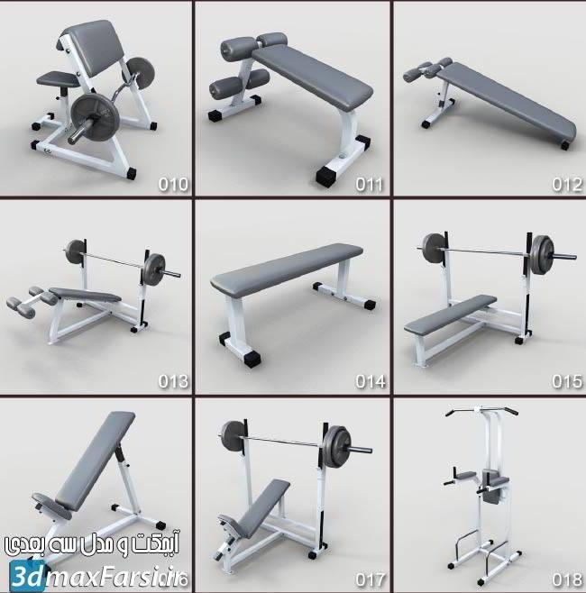 دانلود مدل سه بعدی تجهیزات ورزشی
