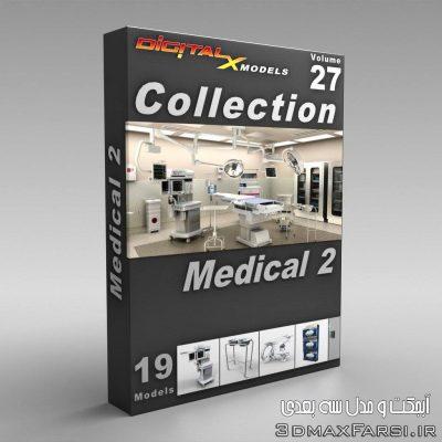 دانلود رایگان آبجکت تری دی تجهیزات پزشکی