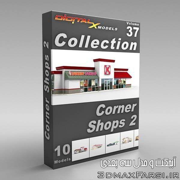 دانلود رایگان آبجکت رستوران و فروشگاه بین راهی تری دی مکس Vray + 3ds Max