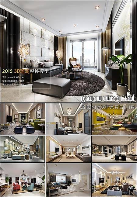 دانلود صحنه اتاق نشیمن مدرن فایل سه بعدی داخلی Modern Style Livingroom 3D66 Interior 2015 Vol 2