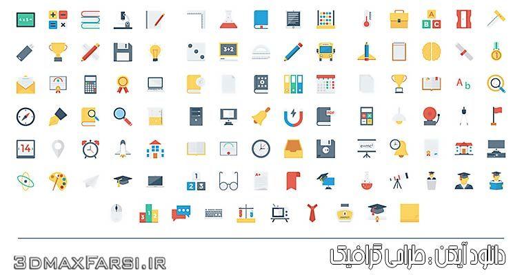 دانلود پک آیکون آموزشی فلت، کاغذی، خطی گلیف، خطی Educational icons