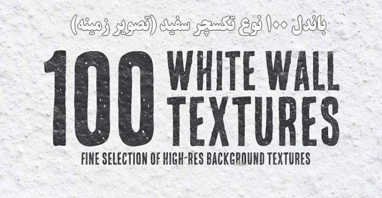 دانلود تکسچر دیوار سفید تری دی مکس ویری فتوشاپ (با کیفیت بالا)
