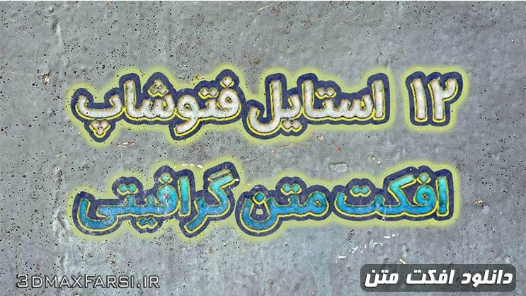 دانلود بهترین استایل فتوشاپ برای ساخت افکت گرافیتیgraphicriver : 12 Premium Graffiti Text Effect Style