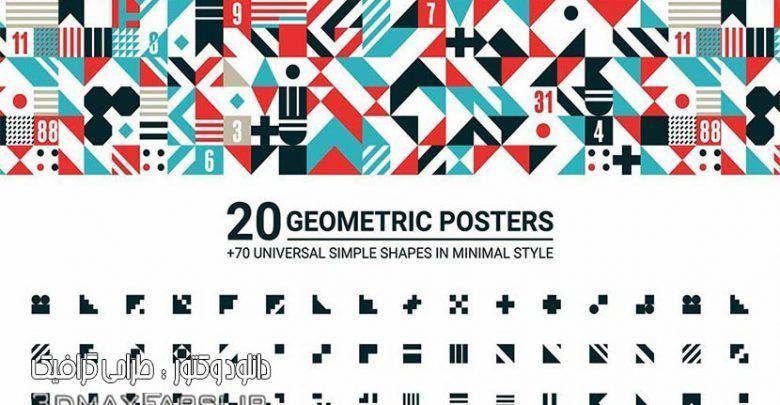 دانلود رايگان پوستر شکل المان هندسی اشکال گرافیکی وکتور