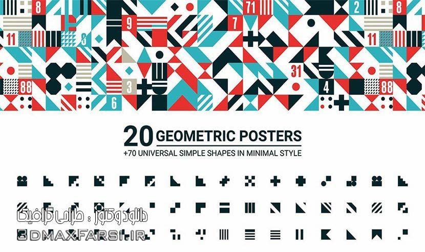 دانلود 20 پوستر و 70 شکل و المان هندسی (اشکال گرافیکی و وکتوری)