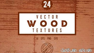 Photo of دانلود مجموعه گرافیکی 24 وکتور تکسچر چوب Vector Wood Textures