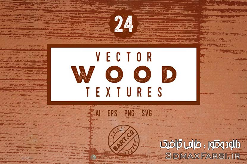 دانلود تکسچر وکتور چوبcreativemarket 24 Vector Wood Textures
