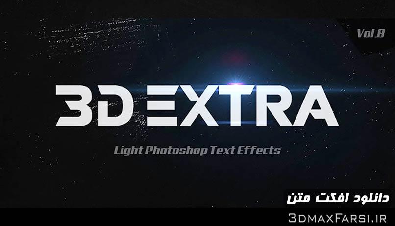دانلود استایل ساخت متن سه بعدیفتوشاپ با نور 3D Extra Light Text Effects