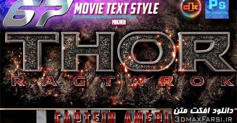 graphicriver Movie Text Style Bundle افکت متن فیلم سینمایی