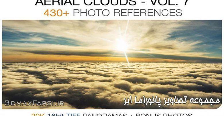 دانلود عکس آسمان ابری پانوراما Aerial Clouds vol.7