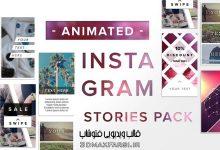 دانلود قالب آماده ویدئویی پست اینستاگرام به صورت لایه باز Animated Instagram Stories Bundle