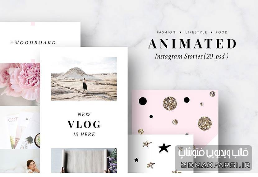 دانلود قالب استوری اينستاگرام : تمپلیت فتوشاپ انیمیشن استوری Instagram Stories