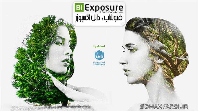 دانلود اکشن های فتوشاپ برای عکاسان |اکشن فتوشاپ دابل اکسپوژر Bi Exposure Action