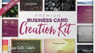 Photo of دانلود نمونهکارت ویزیت لایه بازرایگان | فایللایه باز کارت ویزیت Business Card