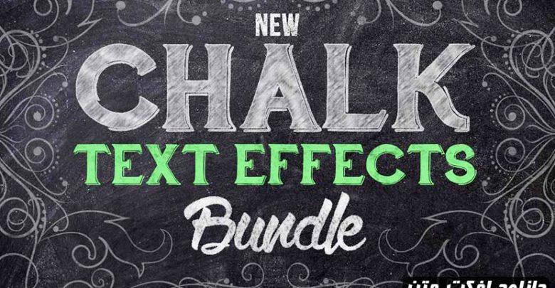 دانلودافکت متن گچی در فتوشاپChalk Text Effects Creator Bundle